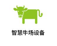 智慧牛场设备
