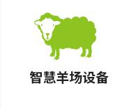 智慧羊场设备