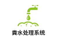 环境工程粪水处理系统